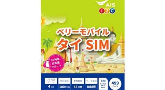 タイ新規赴任者にSIMカードを無料配布<br>