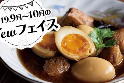 2019年 9月〜10月のNewフェイス!