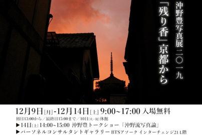 沖野豊写真展「残り香」京都から
