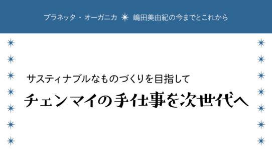 プラネッタ・オーガニカ 第1回<span style=