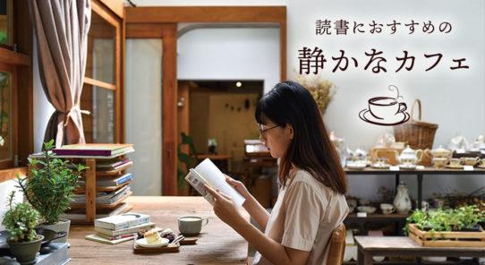 読書におすすめの静かなカフェ