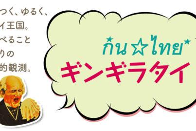 กน☆ไทย<br>ギンギラタイ 第99回