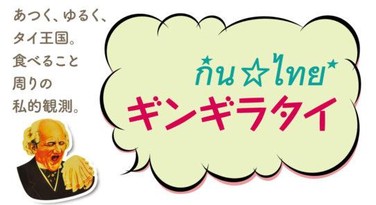 กน☆ไทย<br>ギンギラタイ 第103回