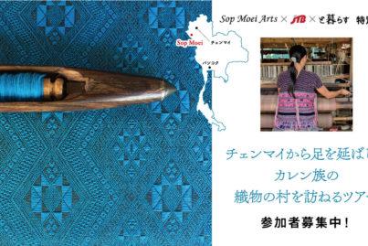 ソップモエアーツの里で手織り体験ツアー(1泊2日チェンマイ発着)参加者募集中!