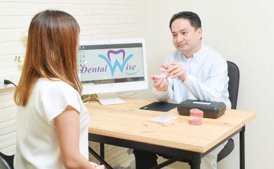 デンタルワイズ歯科クリニック