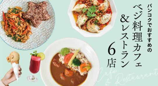 バンコクでおすすめの ベジ料理カフェ &レストラン6店