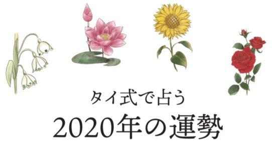 タイ式で占う 2020年の運勢