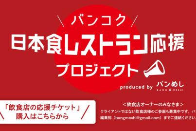 バンコク日本食レストラン応援プロジェクトはじまりました!