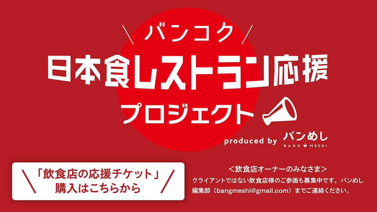 バンコクの日本食レストランを応援しよう!