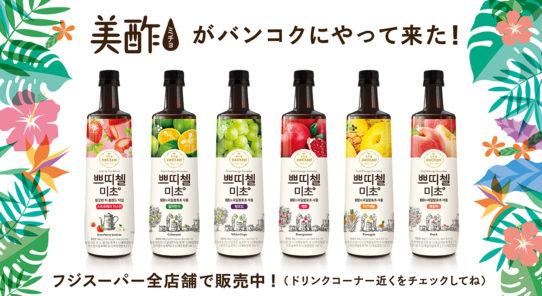 ジュースみたいに飲める果実酢 「美酢(ミチョ)」がタイに上陸!