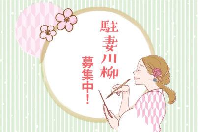 駐妻川柳 募集中~!