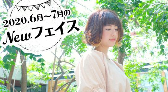 2020年 6月〜7月のNewフェイス!