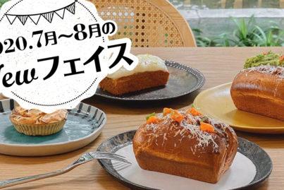 2020年 7月〜8月のNewフェイス!