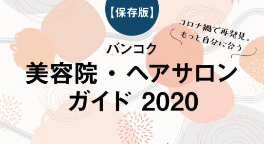 バンコク 美容院・ヘアサロン ガイド 2020