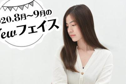 2020年 8月〜9月のNewフェイス!