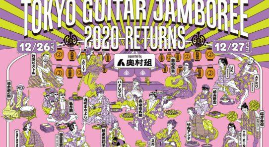 「J-WAVE TOKYO GUITAR JAMBOREE 2020 RETURNS」海外視聴チケット販売中!